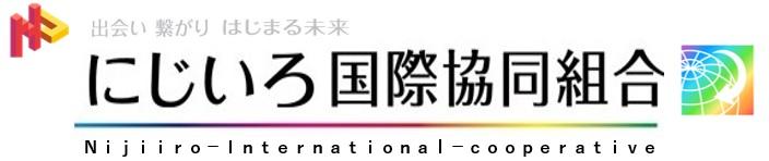 にじいろ国際協同組合